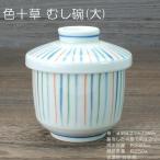 色十草 蒸碗(大) 茶碗蒸し 蒸碗 蓋物 デザートカップ 和 器 美濃焼 日本製 レンジ可 食洗器可 自宅用 業務用