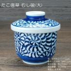 タコ唐草 蒸碗(大) 茶碗蒸し 蒸碗 蓋物 デザートカップ 和 器 美濃焼 日本製 レンジ可 食洗器可 自宅用 業務用