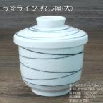 うずライン むし碗(大) 茶碗蒸し 蒸碗 蓋物 デザートカップ 染付 器 和 美濃焼 日本製 レンジ可 食洗器可 自宅用 業務用