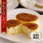 【ポイント3倍】フロマージュ 湘南の老舗洋菓子店シャトーのふわふわチーズフロマージュ チーズ、チョコ、抹茶、紅茶、マロンの24個セット