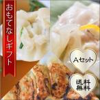おもてなしギフト ジャンボシュウマイ 平塚の老舗中華料理店 中華百番のジャンボシュウマイと餃子セット(A)