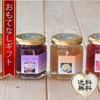 ショッピング薔薇 おもてなしギフト 薔薇ジャム 横田ばら工房が作った食用ばらを使った香り高い薔薇ジャムのセット