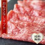 伊万里牛 まつお食肉卸 すき焼き(肩・モモ) ギフト 500g おもてなしギフト