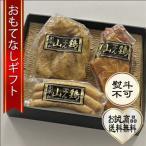 おもてなしギフト お試しセット 伊万里の山中で育てた骨太有明鶏 のローストチキン、スモークチキン、ソーセージの山ん鶏のお試しギフト 簡易包装でお届け