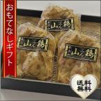 おもてなしギフト ローストチキン 伊万里の山中で育てた骨太有明鶏 を加工して生み出された「山ん鶏」ローストチキン(190g×3)