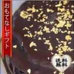 おもてなしギフト アレルギー対応ケーキ アレルギー対応のガトーショコラ(12cmホール)ケーキ