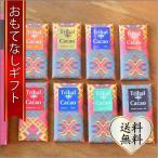 おもてなしギフト チョコレート 千葉県柏市のトライバルカカオのBean to Barチョコレート シングルオリジン 選べるギフトセット(C)