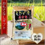 おもてなしギフト ヒノヒカリ 宮崎県のブランド米 えびの市真幸産のヒノヒカリ 注文後精米してお届け