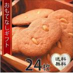 【ポイント3倍】千葉名産品の落花生をふんだんに使った老舗 千葉とみいのピーナッツサブレー 24枚 箱入り