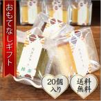 おもてなしギフト カステラ 松戸に生まれた地域の味で作るカステラ(20個入り)