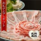 おもてなしギフト ぶたしゃぶしゃぶ 水戸のアンコウ鍋の元祖 山翠の奥久慈のぶな豚(BUNA BUTA)のしゃぶしゃぶセット