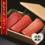 鲔鱼 - おもてなしギフト 三崎マグロ 天然メバチ鮪(大トロ、中トロ、赤身)セット:01