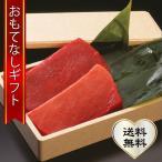 鮪魚 - おもてなしギフト 三崎マグロ 天然メバチ鮪(中トロ・赤身)セット:04