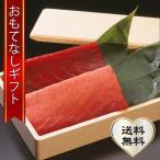 おもてなしギフト 三崎マグロ 天然本鮪(中トロ・赤身)セット:06