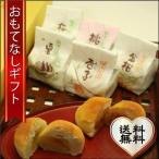 おもてなしギフト 和菓子 広島県三次の泉屋の季節の美味しさを詰め込んだ和菓子