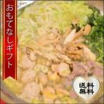 おもてなしギフト 地鶏鍋 小樽の中華レストラン 好(ハオ)の小樽地鶏のコラーゲン白湯鍋