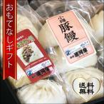 おもてなしギフト 中華饅頭 小樽のぶた饅、カニ饅、ジンギスカン饅のセット