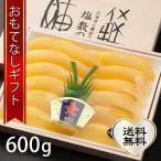 おもてなしギフト 北海道小樽産塩数の子 しっかり食べれる600g入り
