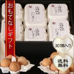 おもてなしギフト 自然卵 小樽のブランド地鶏 小樽