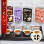 おもてなしギフト お茶(黒茶) 茶房茉莉花が直接買い付けた  茯磚茶 黒磚茶  四種類セット