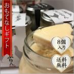 ぷりんセット 地鶏 青森シャモロックの卵ぷりん たまごぷりんと黒ごまプリンのセット(8個入り) おもてなしギフト