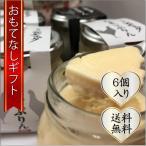 ぷりんセット 地鶏 青森シャモロックの卵ぷりん たまごぷりんと黒ごまプリンのセット(6個入り) おもてなしギフト