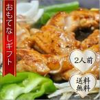 焼肉セット 地鶏 青森シャモロック 和の焼肉セット(2人前) もも、むね、ささみ おもてなしギフト