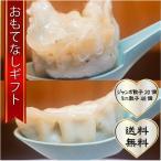 おもてなしギフト 佐野ぎょうざ 佐野ラーメン永華の人気餃子 ジャンボとミニの2種(12人前)