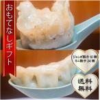 おもてなしギフト 佐野ぎょうざ 佐野ラーメン永華の人気餃子 ジャンボとミニの2種(6人前)