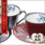 おもてなしギフト 漆の器 輪島の漆塗り、美濃の陶器が出会った漆陶 二つの日本の伝統を同時に味わう まるで木よう シダ模様のペアコーヒーカップ&ソーサー