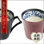 おもてなしギフト 漆の器 輪島の漆塗り、美濃の陶器が出会った漆陶 二つの日本の伝統を同時に味わう まるで木よう 渕唐草模様のペアマグカップ