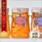 おもてなしギフト 愛媛県産フルーツと野菜で作ったピクルスセット