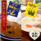 おもてなしギフト カレー・シチュー よこすか海軍カレー&黒船シチューセット(6食ギフトセット)