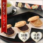 おもてなしギフト もなか 角なしさざゑ最中 横須賀に伝わる日蓮上人にまつわる最中 18個入り