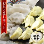 おもてなしギフト 餃子 横須賀の老舗 上海亭の水餃子 皮の薄くて白菜の甘みを際立たせます(ニンニクなし) 海老としらすの水餃子と焼餃子の3種類セット