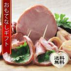 おもてなしギフト ハム・ソーセージ 放牧豚で手作りした贅沢なハム・ベーコンセット