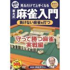 コスミック出版 [CCP-999] 麻雀入門 負けない麻雀を打つ