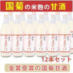 国菊 米麹の甘酒 無添加 900ml 12本セット