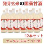 国菊 米麹の甘酒 発芽玄米 無添加 720ml瓶 12本セット