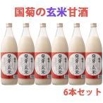 国菊 米麹の甘酒 発芽玄米 無添加 720ml瓶 6本セット
