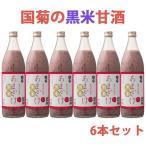 国菊 米麹の甘酒 黒米 無添加 6本セット 900ml (数量限定)