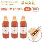 大雪山トマトジュース 無塩 1000ml×3本(2020年新トマト使用) のし対応可
