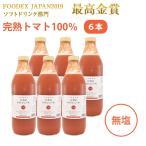 大雪山トマトジュース 無塩 1000ml×6本(2020年新トマト使用) のし対応可