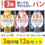 パンの缶詰 パン アキモト PANCAN おいしい備蓄食シリーズ 3種各4缶 非常食