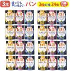 パンの缶詰 パン アキモト PANCAN おいしい備蓄食シリーズ 3種各8缶 24個セット 非常食
