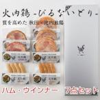 秋田比内地鶏 ぴるないハム・ウインナー 7点セット  ◆商品説明 比内地鶏のスライスハム、ハムステーキ、ウィンナーをセット商品...