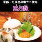 雲丹麹 50g 京都・丹後産の塩ウニ使用(お歳暮のし対応可)