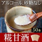 (26日10時まで5倍)河童の甘酒 30g×50本セット 米麹 砂糖不使用 使い切り小分けパック
