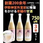 米麹 甘酒 糀(こうじ)ドリンク 750g×3本 伊勢神宮外宮奉納品 糀屋
