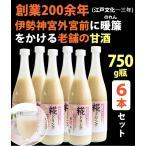 米麹 甘酒 糀(こうじ)ドリンク 750g×6本 伊勢神宮外宮奉納品 糀屋